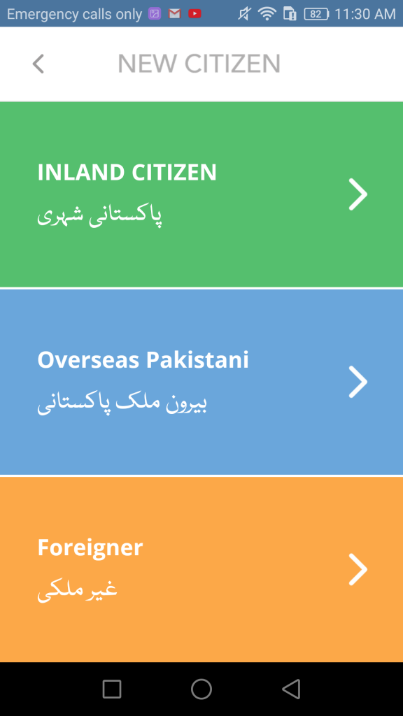 How to Register Complaints with Pakistan Citizen Portal Step By Step Gide