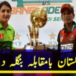 1st T20I: Pakistan women to face Bangladesh