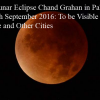 Full Lunar Eclipse Chand Grahan in Pakistan on 16th September 2016: To be Visible in Lahore and Other Cities